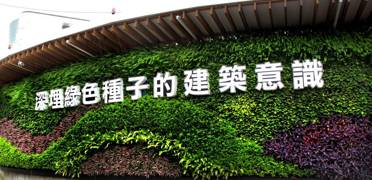 植物牆 會呼吸的城市建築